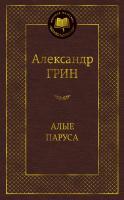 Грин Александр Алые паруса 978-5-389-04900-0