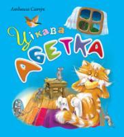 Савчук Людмила Павлівна Цікава абетка 978-966-10-1721-3