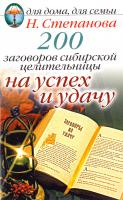 Степанова Наталья 200 заговоров сибирской целительницы на успех и удачу 978-5-386-05885-2