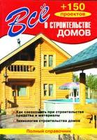 Сост. В.И. Рыженко Всё о строительстве домов 978-5-488-01630-9