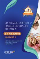 Щербак А.М. Організація освітнього процесу від вересня до травня. 6-й рік життя. Частина 3