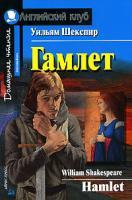 Уильям Шекспир Гамлет / Hamlet 978-5-8112-2783-9