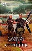 Круз Андрей, Круз Мария Странник 978-5-9922-1688-2