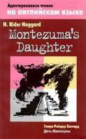 Генри Райдер Хаггард Montezuma`s Daughter / Дочь Монтесумы 5-271-01595-5, 5-17-005445-9