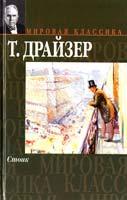 Драйзер Теодор Стоик 978-5-17-017086-9