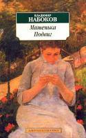 Владимир Набоков Машенька. Подвиг 5-352-00633-6