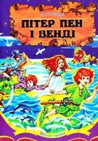 Баррі Джеймс Метью Пітер Пен і Венді 978-966-459-473-5