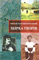 Коцюбинський Михайло Коцюбинський Михайло. Збірка творів 978-966-1643-02-3