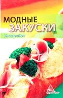 Смаковец Елена Модные закуски 978-617-570-010-5