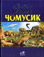 Ердаг Філій Чомусик 978-617-592-313-9