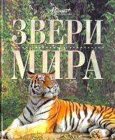 Михайлов Константин Звери мира 978-5-98986-146-0, 978-5-271-18773-5