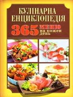 укладач А. Діброва Кулінарна енциклопедія: 365 меню на кожен день 978-617-536-128-3