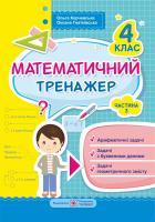 Корчевська О. Математичний тренажер для учнів 4 класу. Частина 3 978-966-07-3202-5