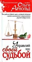 Арнольд Ольга Управляй своей судьбой 5-04-006510-8