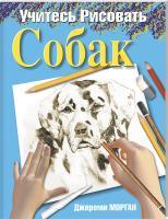 Морган Джереми Учитесь рисовать собак 978-985-15-0399-1