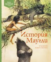 Киплинг Редьярд История Маугли 978-5-389-14598-6