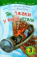 Прудник Світлана Як їжаки у вирій літали : 3 рівень 978-966-10-3615-3