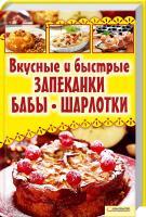 сост. А. Колесникова Вкусные и быстрые запеканки, бабы, шарлотки 978-966-14-2922-1