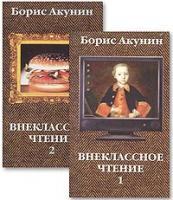 Борис Акунин Внеклассное чтение. В 2 томах 5-224-04023-х, 5-224-04022-1, 5-224-04021-3