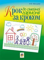 Мальцева Марія Василівна Крок за кроком до сімейної гармонії 978-966-10-3581-1