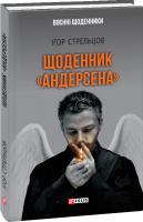 Ігор Стрельцов Щоденник «Андерсена» 978-966-03-8176-6