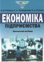 Стожок Ольга Економіка підприємства: навчальний посібник 978-966-316-191-4