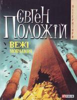 Положій Євген Вежі мовчання 966-03-4841-х