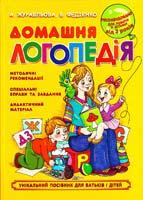 Журавльова Домашня логопедiя: Книга для батьків, які хочуть самі навчити дитину правильно вимовляти звуки 966-8182-54-5