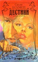 Боумен Салли Дестини: Роман. В 2-х т. Книга 1