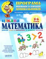 Волкова Юлія, Скоромна Валентина, Федієнко Василь Цікава математика. (дітям 5-6 років) 966-8114-08-6