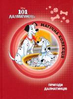 Пригоди далматинців. 101 далматинець. Disney 978-617-500-906-2