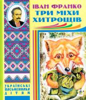 Франко Іван Три міхи хитрощів 978-966-10-1958-3