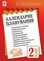 Будна Наталя Олександрівна Календарне планування : 2 кл. За оновленою програмою 2005000010699