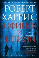Харрис Роберт Офицер и шпион 978-5-389-12207-9