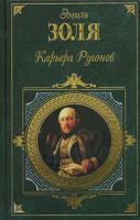 Эмиль Золя Карьера Ругонов 5-699-04423-х
