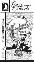 Бондючна Юлія Іванівна Гряде любов : Ліричний роман із елементами літературного краєзнавства 978-966-10-4603-9
