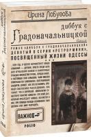 Лобусова Ирина Диббук с Градоначальницкой. 9 978-966-03-9194-9