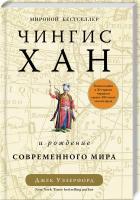 Уэзерфорд Джек Чингисхан и рождение современного мира 978-5-389-13370-9