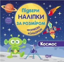 Кієкнко Л. Підбери наліпки за розміром. Космос 978-966-404-730-9