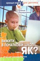 Первушина Олена Вижити в початковій школі... Як? 978-966-333-923-8