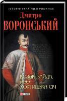 Воронський Дмитро Козак Байда, або Хортицька Січ 978-966-03-8070-7