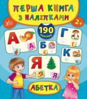 Смирнова К. В. Абетка 978-966-284-470-2