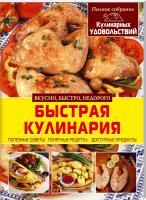 Яковлева Виктория Быстрая кулинария 978-617-08-0005-3