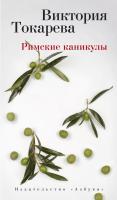 Токарева Виктория Римские каникулы 978-5-389-08016-4