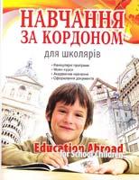 Упорядник Ушинська В. Г. Навчання за кордоном для школярів 978-611-030-053-7