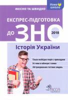Дедурін Геннадій Експрес-підготовка до ЗНО 2018. Історія України 978-617-738-538-6