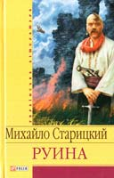 Старицкий Михайло Руина: Исторический роман конца XVII века 978-966-03-4247-7