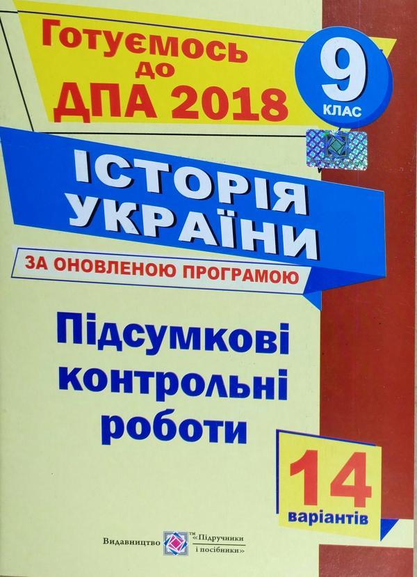 Решебник По Истории Украины Дпа 2018