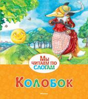Ушинский Константин Колобок 978-5-389-07683-9