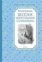 Коржиков Виталий Весёлое мореплавание Солнышкина 978-5-389-16506-9